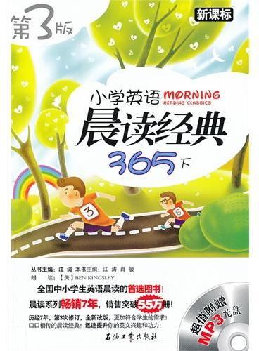 小学英语晨读经典365(下)(第3版)