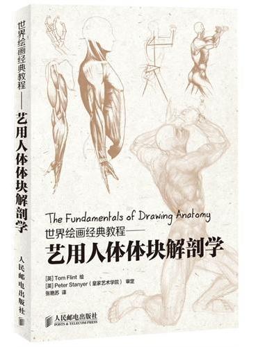 世界绘画经典教程——艺用人体体块解剖学