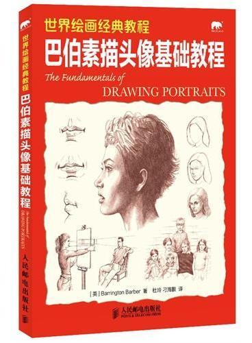 世界绘画经典教程——巴伯素描头像基础教程