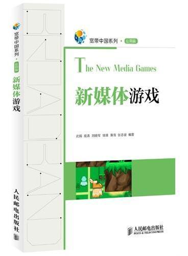新媒体游戏