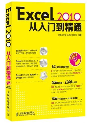 Excel 2010从入门到精通