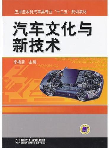 """汽车文化与新技术(应用型本科汽车类专业""""十二五""""规划教材)"""