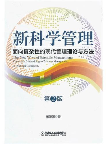 新科学管理 面向复杂性的现代管理理论与方法(第2版)