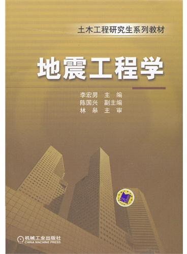 地震工程学(土木工程研究生系列教材)