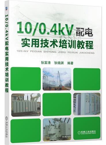 10/0.4kV配电实用技术培训教程(大量的技术参数和实用例题。)