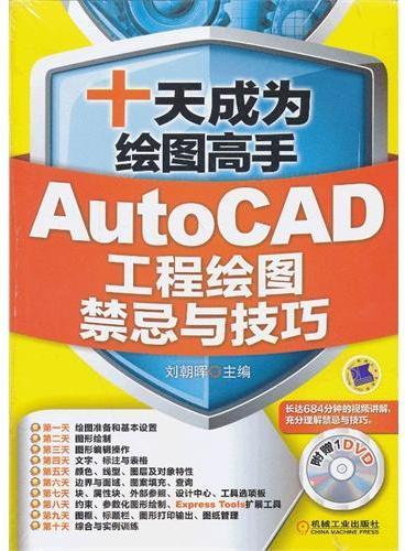 十天成为绘图高手——AutoCAD工程绘图禁忌与技巧
