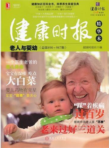 健康时报精华本——老人与婴幼(总第890~987期)