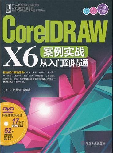 CorelDRAW X6案例实战从入门到精通