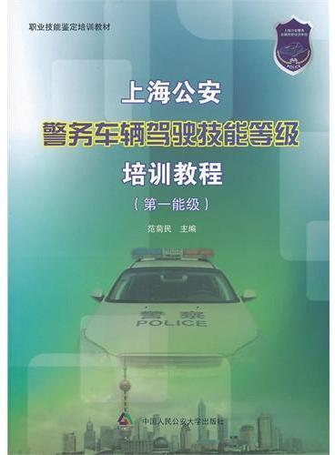 上海公安警务车辆驾驶技能等级培训教程(第一能级)