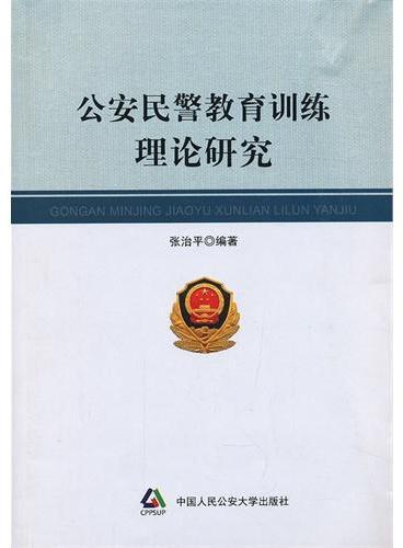 公安民警教育训练理论研究