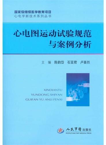 心电图运动试验规范与案例分析.国家级继续医学教育项目.心电学新技术系列丛书
