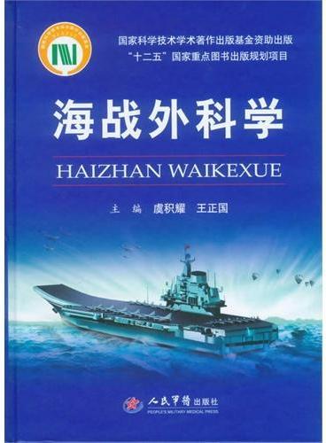 """海战外科学.""""十二五""""国家重点图书出版规划项目"""