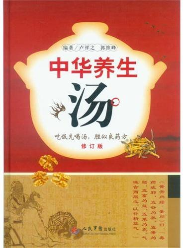 中华养生汤(修订版)