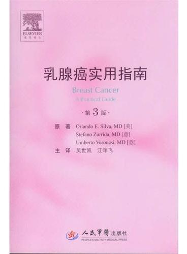 乳腺癌实用指南(第三版)
