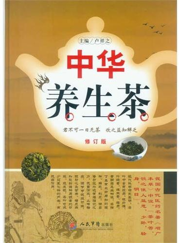 中华养生茶(修订版)