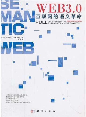 Web3.0: 互联网的语义革命