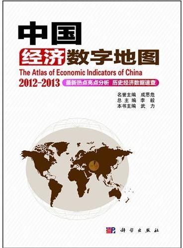 中国经济数字地图 2012-2013