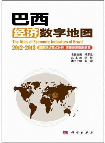 巴西经济数字地图 2012-2015