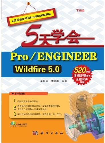 5天学会 Pro/ENGINEER Wildfire 5.0(从零起步手把手教你学Pro/E;附DVD光盘1张:520分钟全程有声视频讲解)