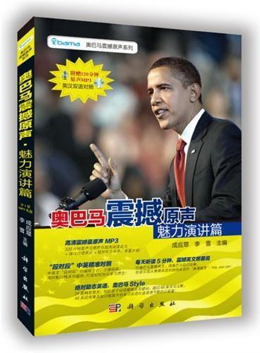 奥巴马震撼原声·魅力演讲篇(含光盘)