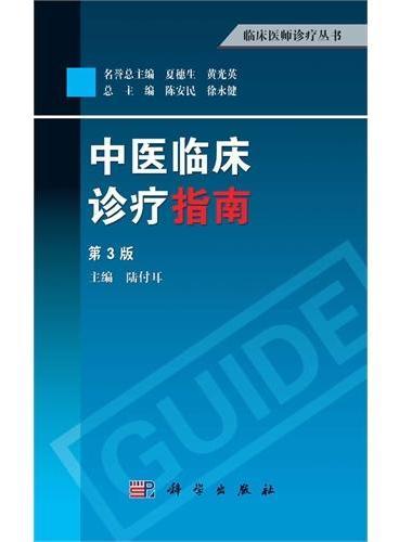 中医临床诊疗指南(第3版)