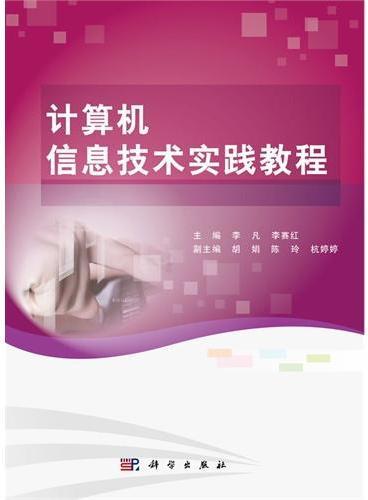 计算机信息技术实践教程