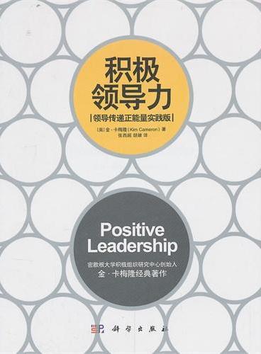 积极领导力