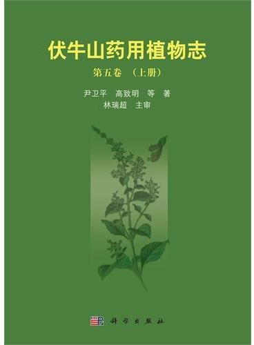 伏牛山药用植物志(第五卷)上册