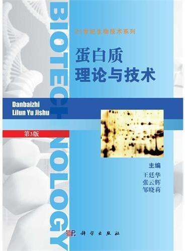 蛋白质理论与技术(第三版)