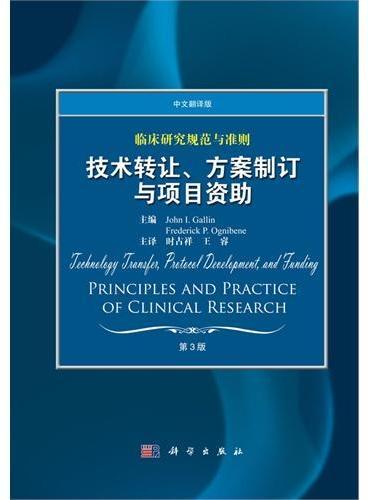临床研究规范与准则——技术转让、方案制订与项目资助(中文翻译版,第3版)