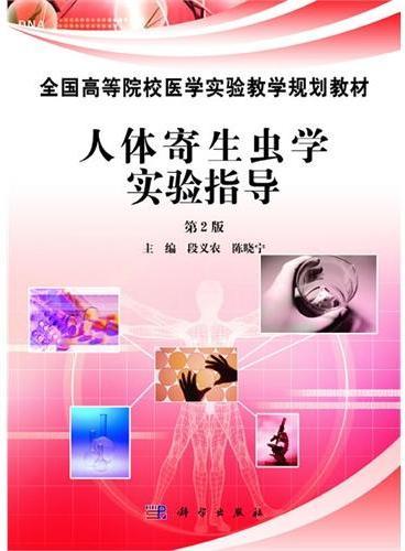 人体寄生虫学实验指导(第2版)