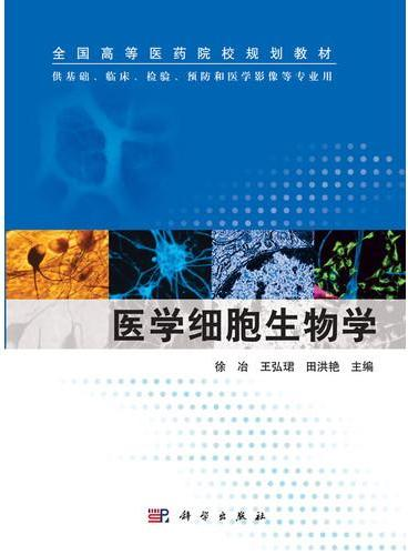 医学细胞生物学