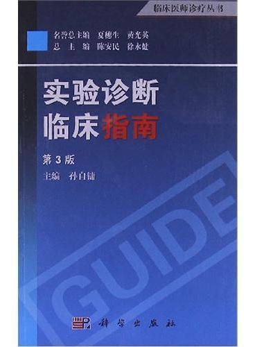 实验诊断临床指南(第3版)