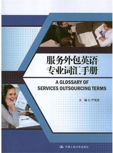 服务外包英语专业词汇手册