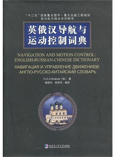英俄汉导航与运动控制词典