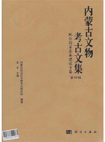 内蒙古文物考古文集(第四辑)