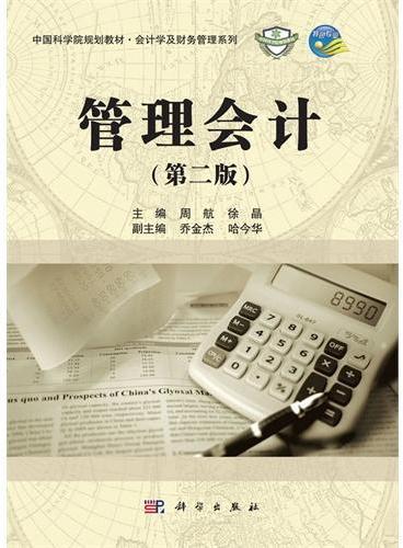 管理会计(第二版)