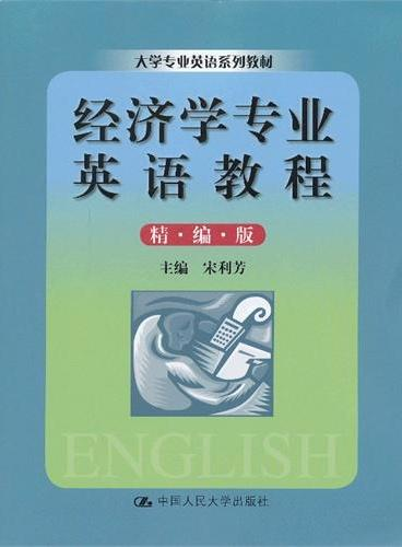 经济学专业英语教程(精编版)(大学专业英语系列教材)