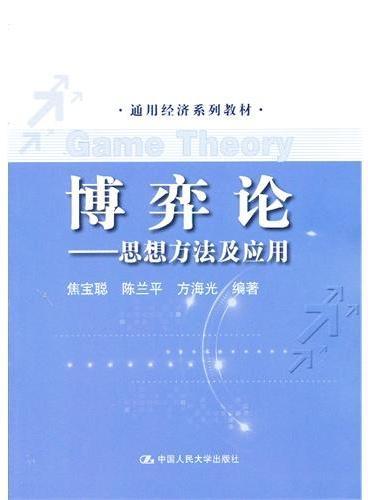 博弈论--思想方法及应用(通用经济系列教材)