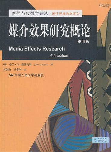 媒介效果研究概论(第四版;新闻与传播学译丛·国外经典教材系列)