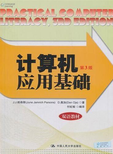 计算机应用基础(第3版)(双语教材)