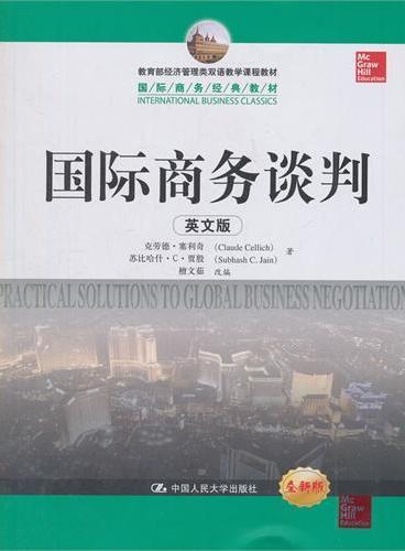 国际商务谈判(英文版)(国际商务经典教材;教育部经济管理类双语教学课程教材)