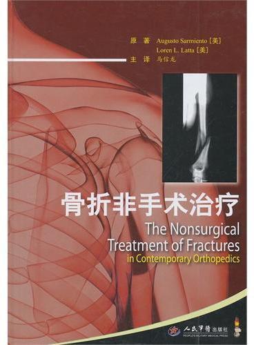 骨折非手术治疗