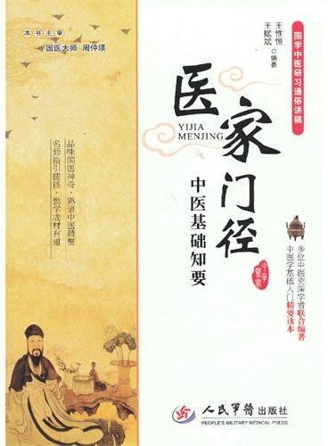医家门径.中医基础知要.国学中医研习通俗讲稿
