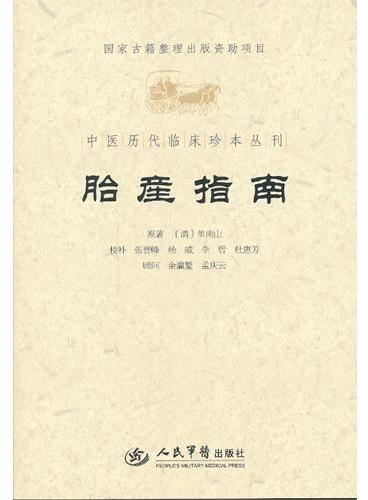 胎产指南.中医历代临床珍本丛刊