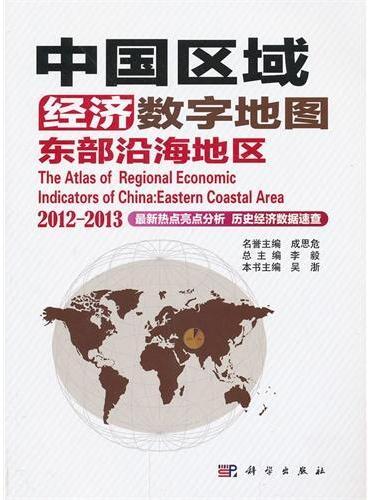 中国区域经济数字地图:东部沿海地区 2012-2013