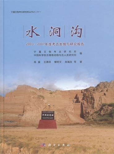 水洞沟——2003~2007年度考古发掘与研究报告