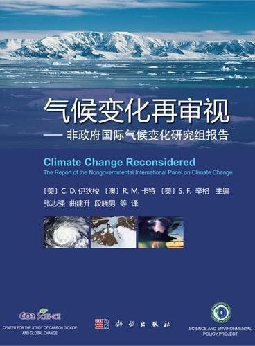 气候变化再审视——非政府国际气候变化研究组报告