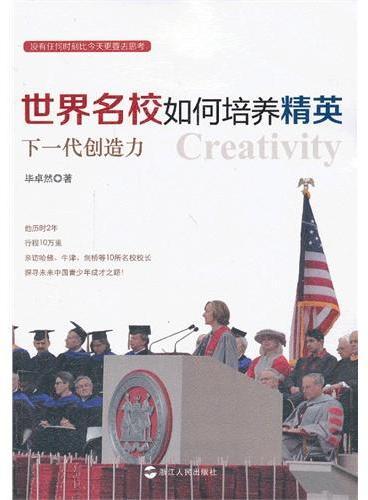 世界名校如何培养精英——下一代创作力力(本书作者扎根中外教育,借鉴国外办学精华,反思中国国内的教育,寻求我们自身的教育之路。)