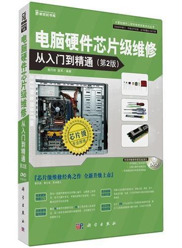 电脑硬件芯片级维修从入门到精通(第二版)(1DVD)(芯片级维修经典之作,全新升级上市,最权威、最全面、影响最大)